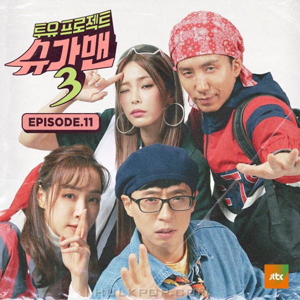 Various Artists – Two Yoo Project – Sugar Man 3 EPISODE.11