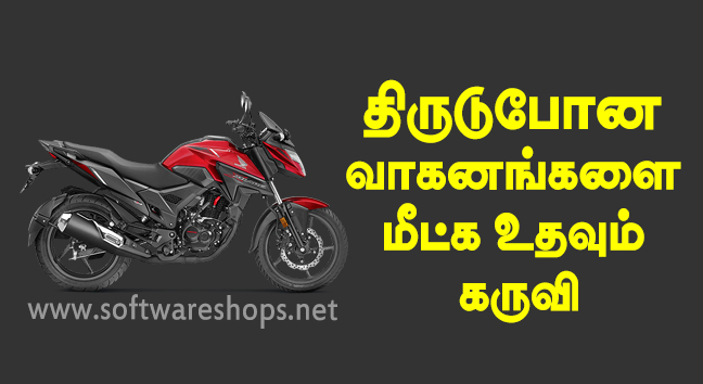 GPS Tracker for Two Wheeler