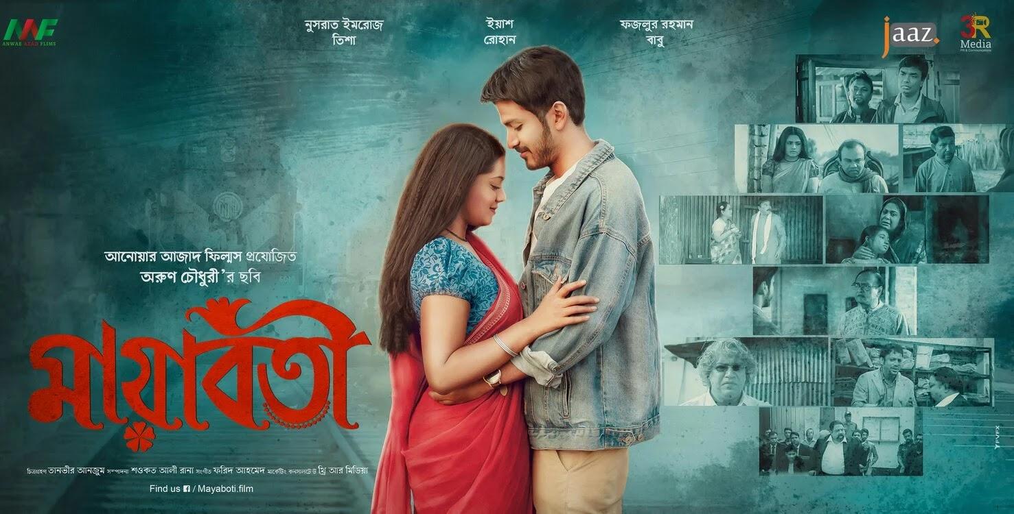 Mayaboti 2019 Bengali Full Movie 720P