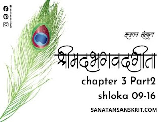 Shreemad Bhagwad Geeta chapter 3  shloka 09-16