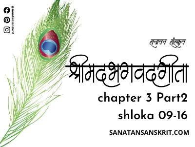 Bhagwad geeta chapter 3 (Part-2) shloka 09-16
