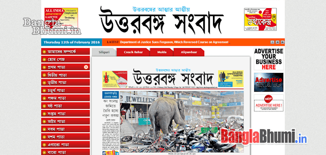 Top 10 Bengali News Papers in India 07