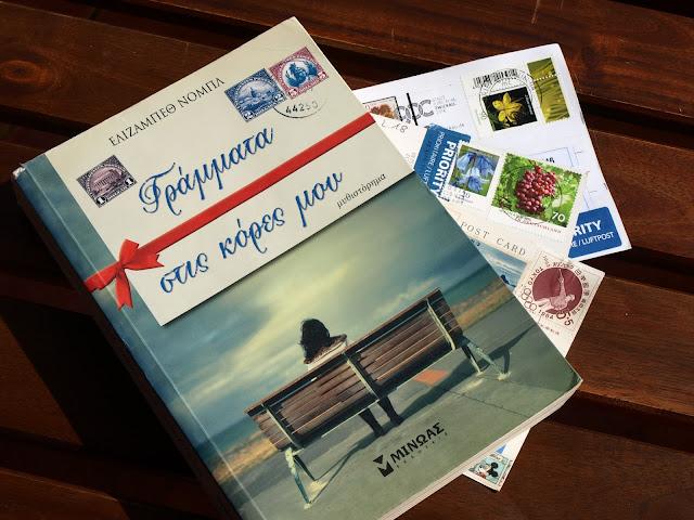 """""""Γράμματα στις κόρες μου"""" Ελίζαμπεθ Νομπλ εκδόσεις Μίνωας"""