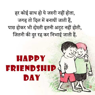 friendship day wishes shayari quotes