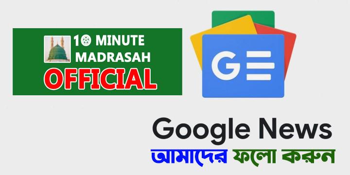 10 Minute Madrasah - Seeking Knowledge is mandatory.