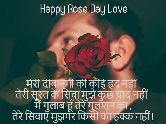 Happy Rose Day 2020 Quotes