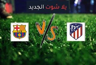 نتيجة مباراة برشلونة واتليتكو مدريد اليوم السبت بتاريخ 21-11-2020 الدوري الاسباني