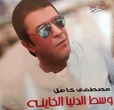 Mostafa Kamel-West El Donia El Khaina 2014