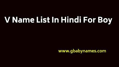 https://www.gbabynames.com/2020/11/v-name-list-in-hindi-for-boy.html