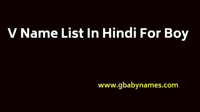 V Name List In Hindi For Boy