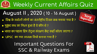 Weekly Current Affairs Quiz ( August II , 2020 )