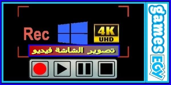 أفضل برامج تصوير الشاشة فيديو للكمبيوتر
