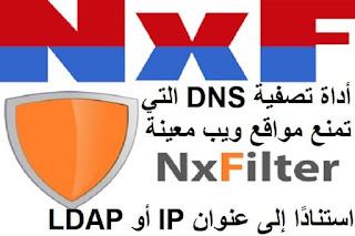 NxFilter أداة تصفية DNS التي تمنع مواقع ويب معينة استنادًا إلى عنوان IP أو LDAP