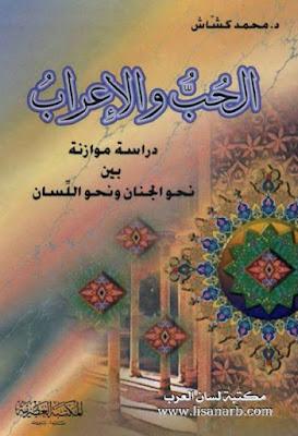 الحب والإعراب, دراسة موازنة بين نحو الجَنان ونحو اللسان - محمد كشّاش , pdf