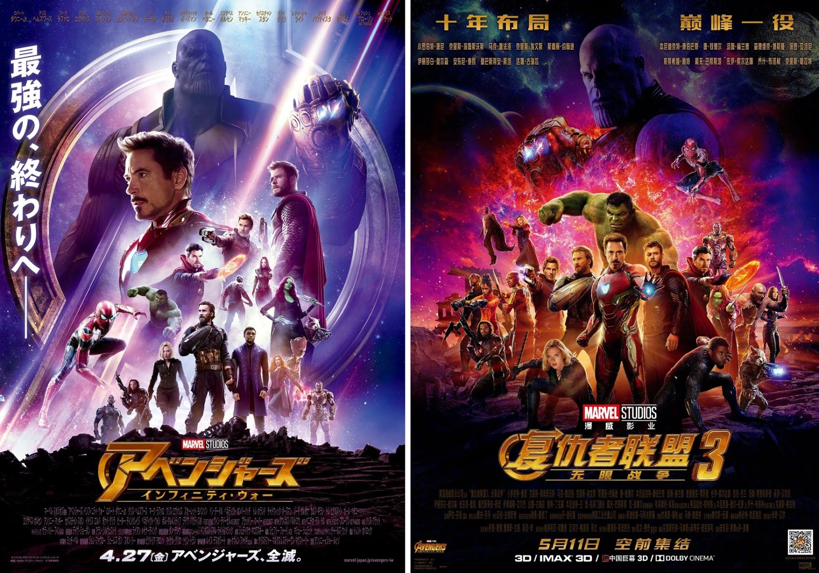 the blot says: avengers: infinity war international movie posters