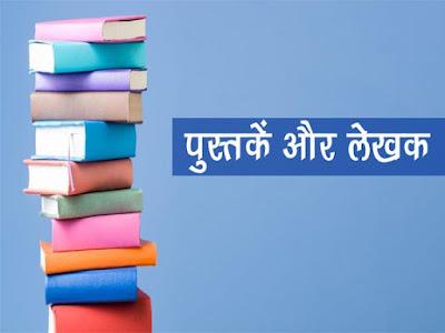 पुस्तक और उनके लेखक  Books and their Authors in Hindi