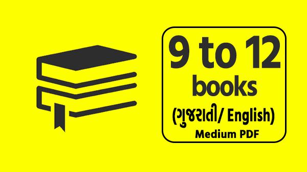 Std 8 से 12 के सभी माध्यम के पाठ्यपुस्तके PDF में डाउनलोड करे