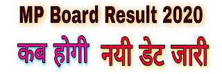 MP BOARD Result 2020: आज से चेक होना शुरू होंगी एमपी बोर्ड 10वीं 12वीं की परीक्षा कॉपी