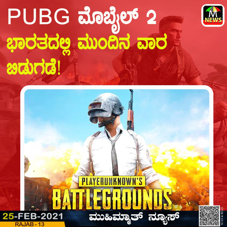 PUBG ಮೊಬೈಲ್ 2 ಭಾರತದಲ್ಲಿ ಮುಂದಿನ ವಾರ ಬಿಡುಗಡೆ!