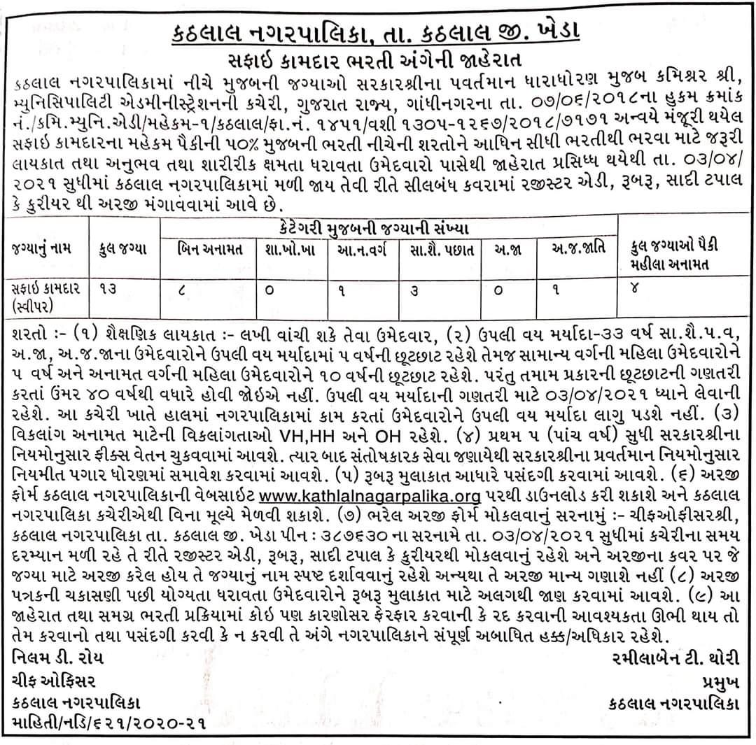 Kathlal Nagarpalika Safai Kamdar Bharti 2021