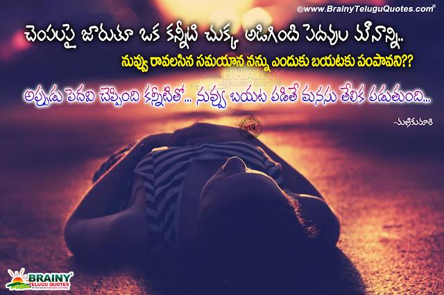 telugu love, love poetry in telugu, best love sad quotes in telugu, sad girl hd wallpapers free download