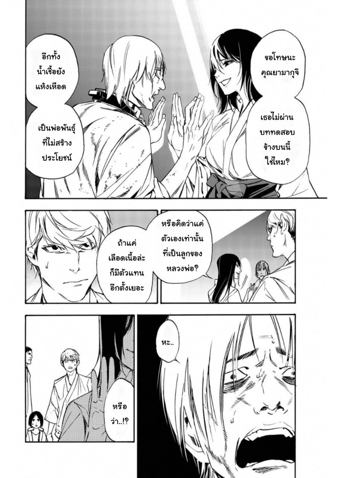 อ่านการ์ตูน Zetsubou no Rakuen ตอนที่ 11 หน้าที่ 15