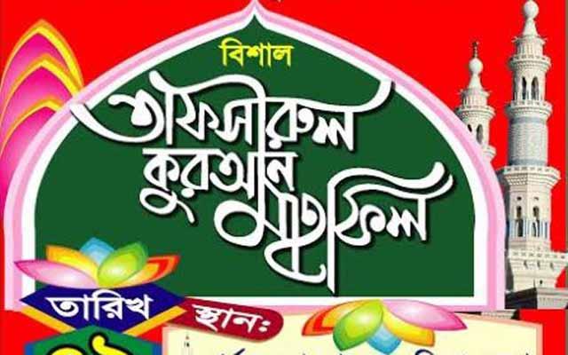 বুধবার লালমনিরহাটে দিনব্যাপি তাফসিরুল কোরআন মাহফিল