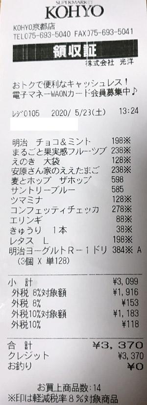 KOHYO 京都店 2020/5/23 のレシート