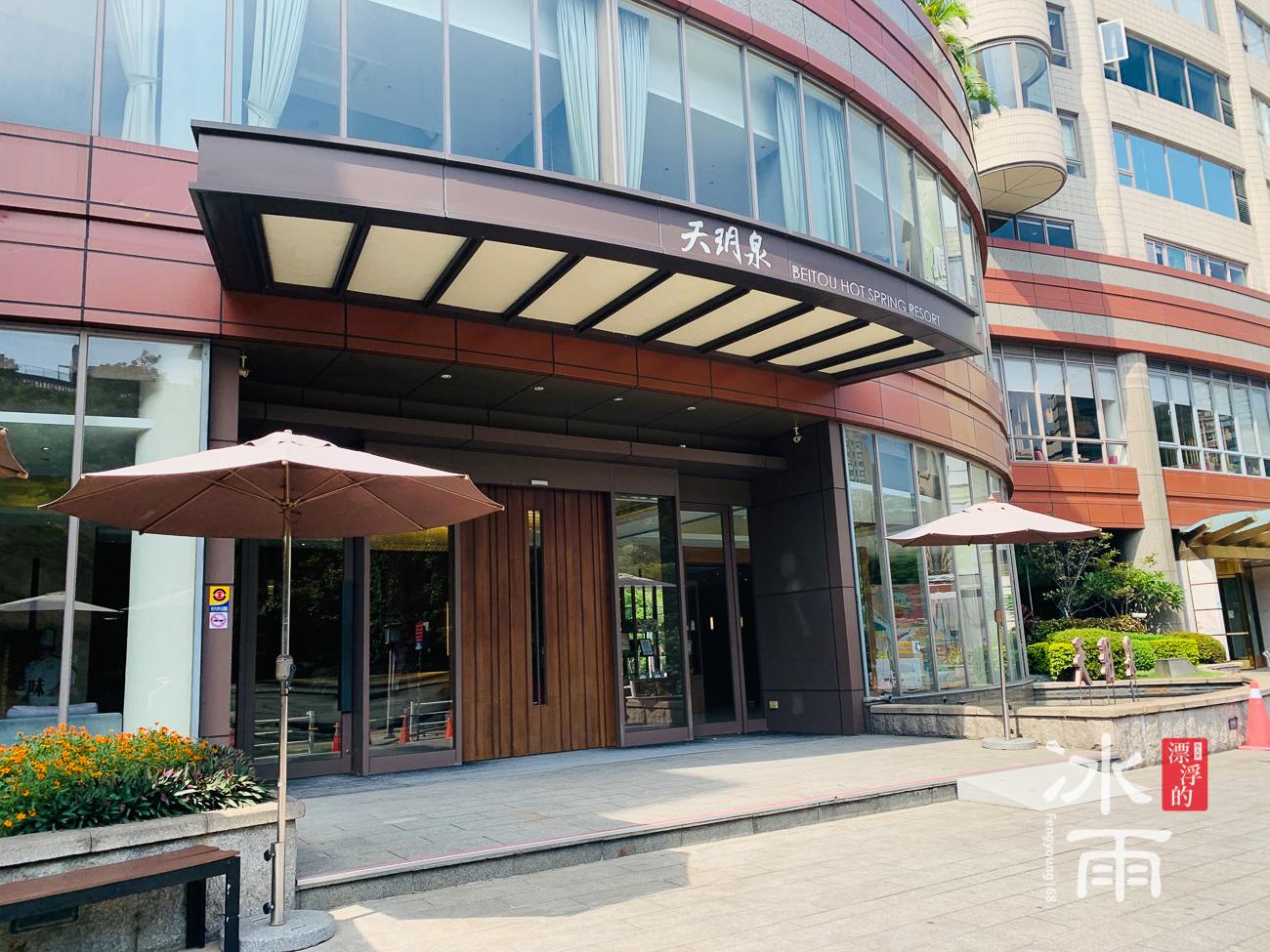南豐天玥泉 北投館|大廳入口