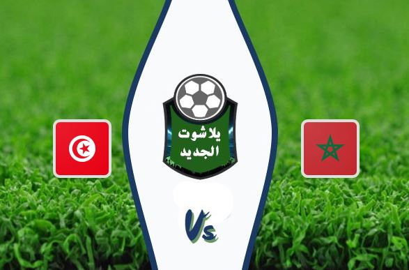نتيجة مباراة تونس والمغرب اليوم الأحد 1 مارس 2020 كأس العرب