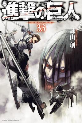 進撃の巨人 コミックス 第33巻 | 諫山創(Isayama Hajime) | Attack on Titan Volumes
