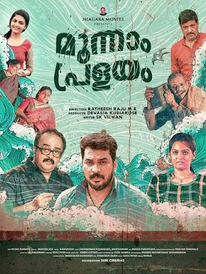 moonam pralayam full movie, pralayam in malayalam, pralayam in kerala, mallurelease