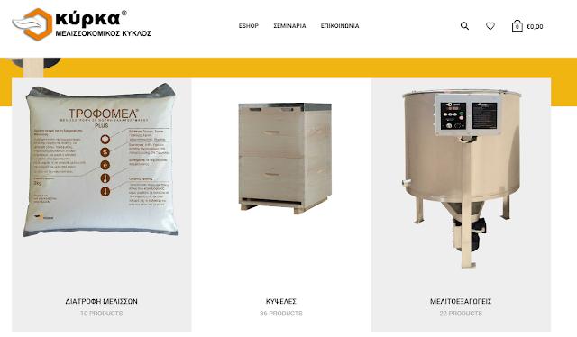Το νέο eshop της εταιρίας Κύρκα Μελισσοκομικός Κύκλος έγινε πραγματικότητα!