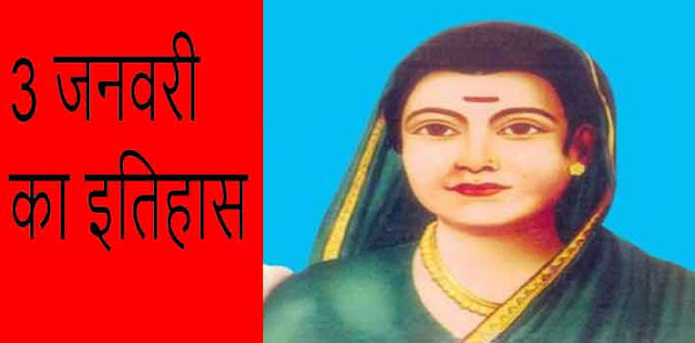 आज ही महाराष्ट्र के सतारा में भारत की पहली महिला शिक्षिका सावित्री बाई फूले का जन्म हुआ
