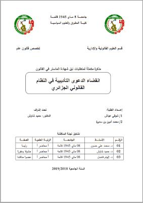 مذكرة ماستر: انقضاء الدعوى التأديبية في النظام القانوني الجزائري PDF