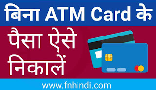 How to Withdraw Money from ATM Without Card