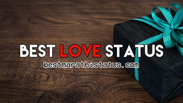 100+ Best Marathi Love Status | Love Shayari Marathi 2020 | मराठी लव्ह स्टेटस  | Sad Status Quotes