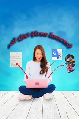 الفرى لانسر (free lancer)