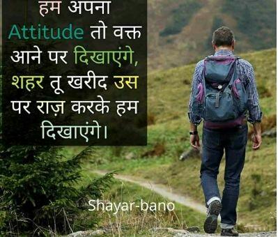 Best shayari in hindi attitude-एटीट्यूड शायरी