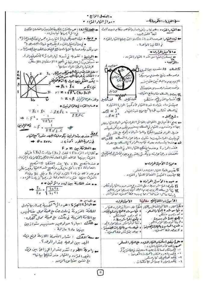 ملخص مراجعة الفيزياء للصف الثالث الثانوي في 10 ورقات 5
