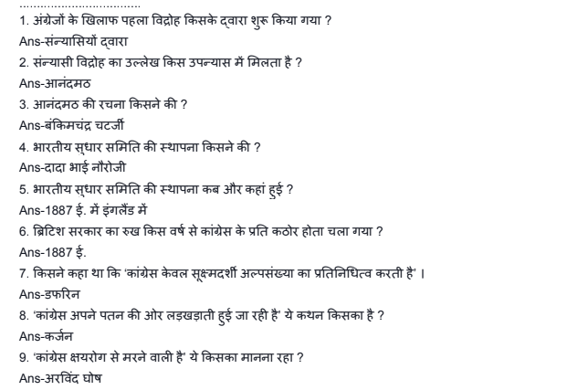 GK one liner in Hindi