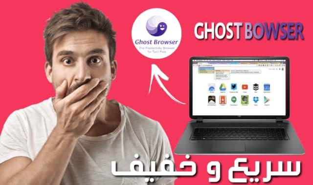 Download Ghost Browser -متصفح الشبح