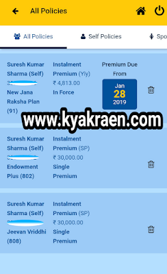 Mobile se lic ki kist kaise jama kare.how to pay lic premium online in hindi..Lic premium online kaise bhare puri jankari step by step hindi me.
