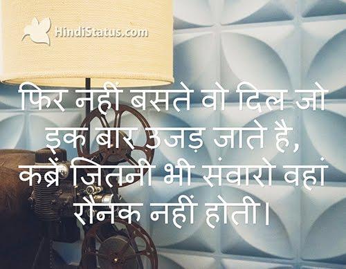 Graves - HindiStatus