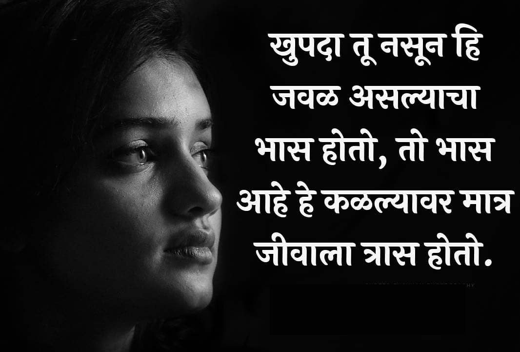 best heart touching love quotes in marathi