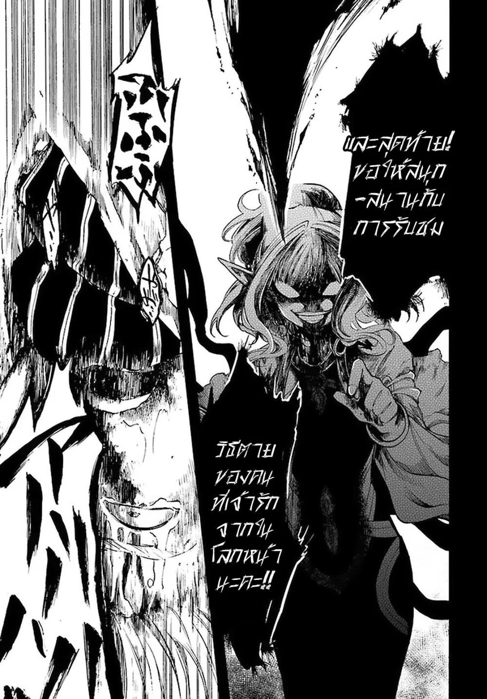 อ่านการ์ตูน Isekai Apocalypse MYNOGHRA ~The Conquest of the World Starts With the Civilization of Ruin~ ตอนที่ 8 หน้าที่ 15