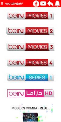 تطبيق لمشاهدة قنوات bein movies