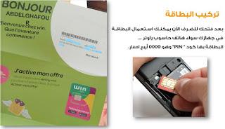 code pin carte win by inwi