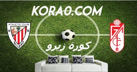 مشاهدة مباراة أتلتيك بلباو وغرناطة بث مباشر اليوم 12-9-2020 الدوري الإسباني