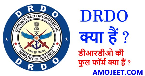 drdo-kya-hai-drdo-ka-full-form-hindi-mei